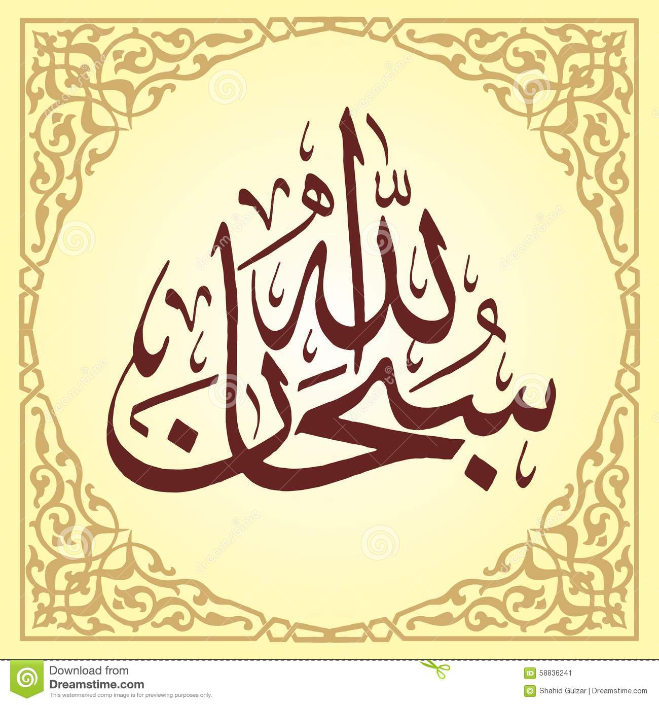 Colored islamic calligraphy wallpaper subhan allah stock Allah calligraphy wallpaper