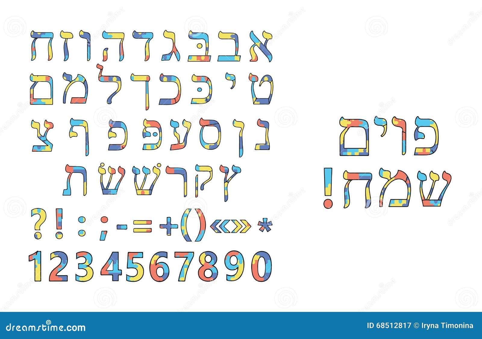 Colorez l 39 alphabet h breu marque avec des lettres color - Pot en 3 lettres ...