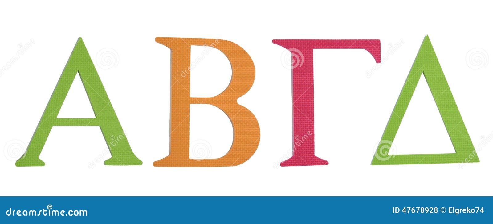 Colorful greek alphabet alpha bita gamma delta stock colorful greek alphabet alpha bita gamma delta biocorpaavc Image collections