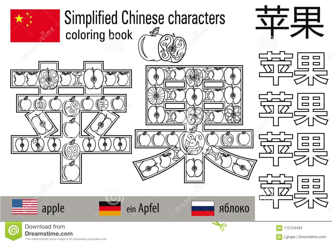Coloring Book Anti Stress Chinese Characters Apple Colour Therapy Learn Chinese Stock Vector Illustration Of Decorative Food 112124494