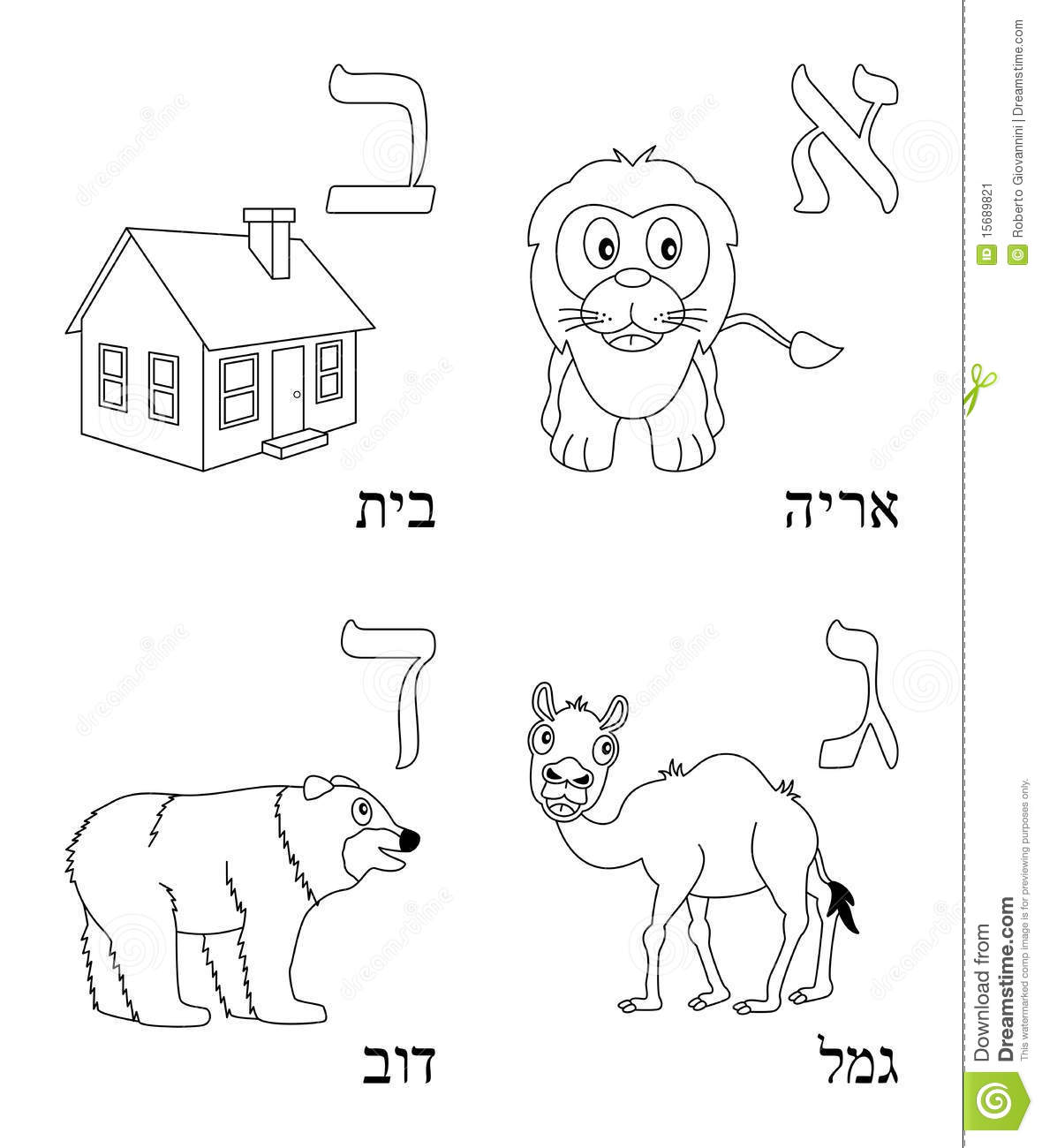 gimel coloring pages - photo#15