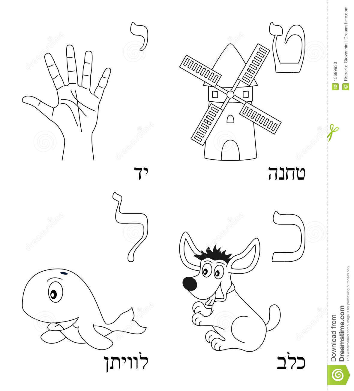 Coloring Pages Hebrew Alphabet : Free hebrew alphabet coloring pages