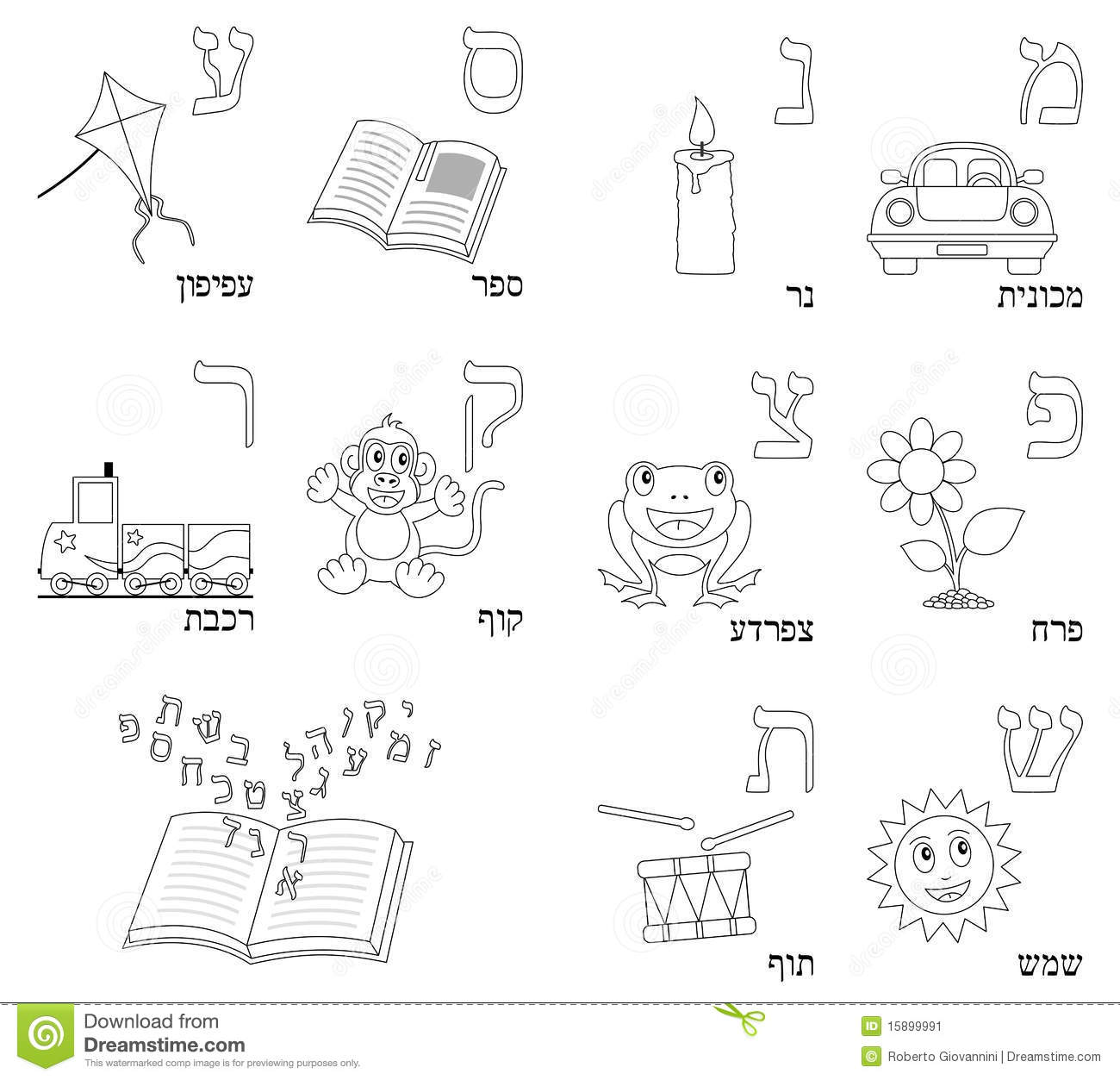 Coloring Hebrew Alphabet 4 Stock