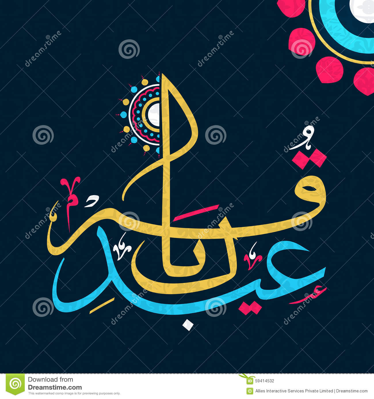 Download Colourful Arabic Calligraphy Text For Eid Al Adha Celebration Stock Illustration