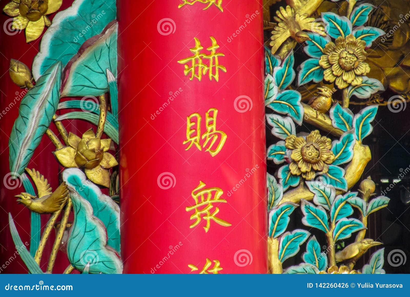 Coluna colorida no pagode chinês do templo