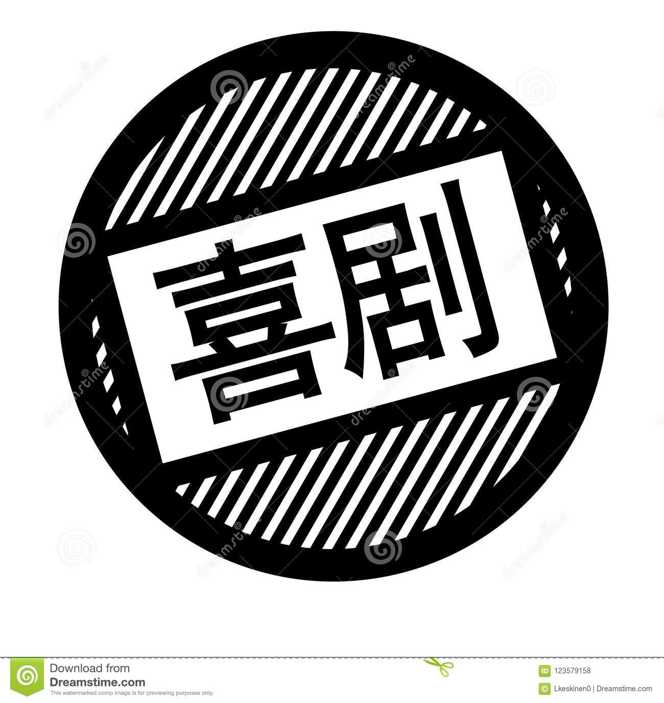 Comedy black stamp in chinese language sign label sticker