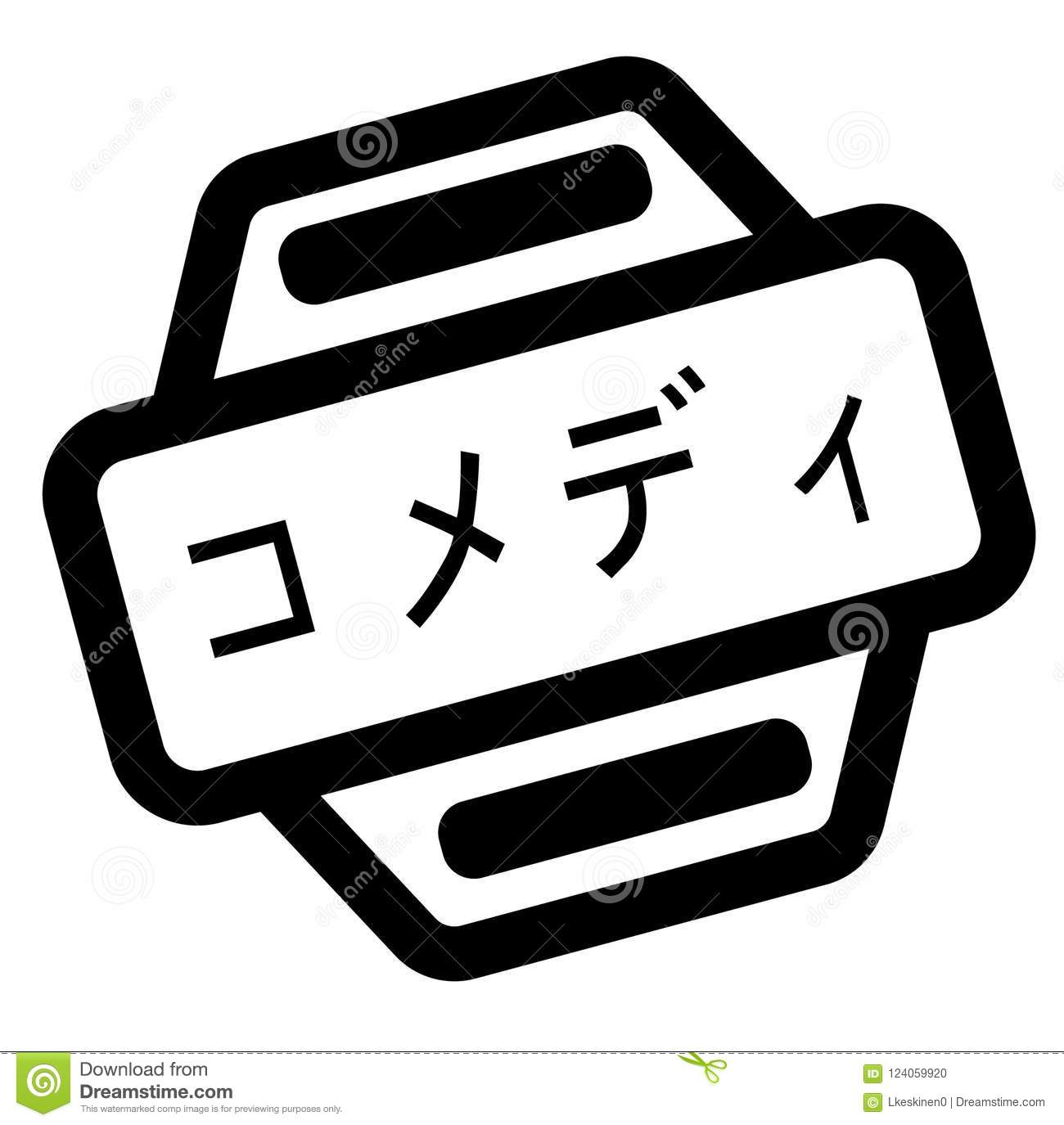 Comedy black stamp in japanese language sign label sticker