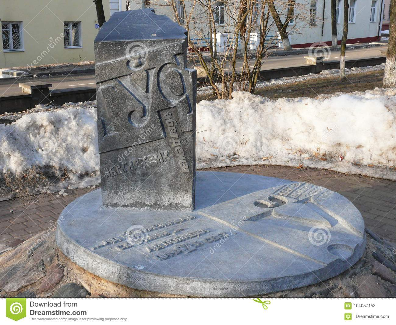 A memorial sign in the street of the spring town Polotsk