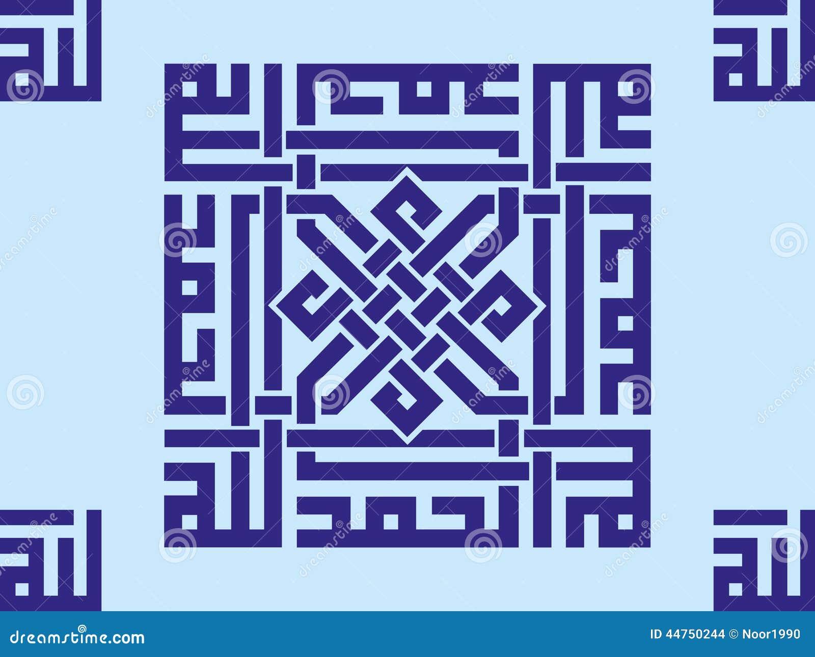 Conception arabe 56 de calligraphie islamique illustration for Architecture islamique moderne