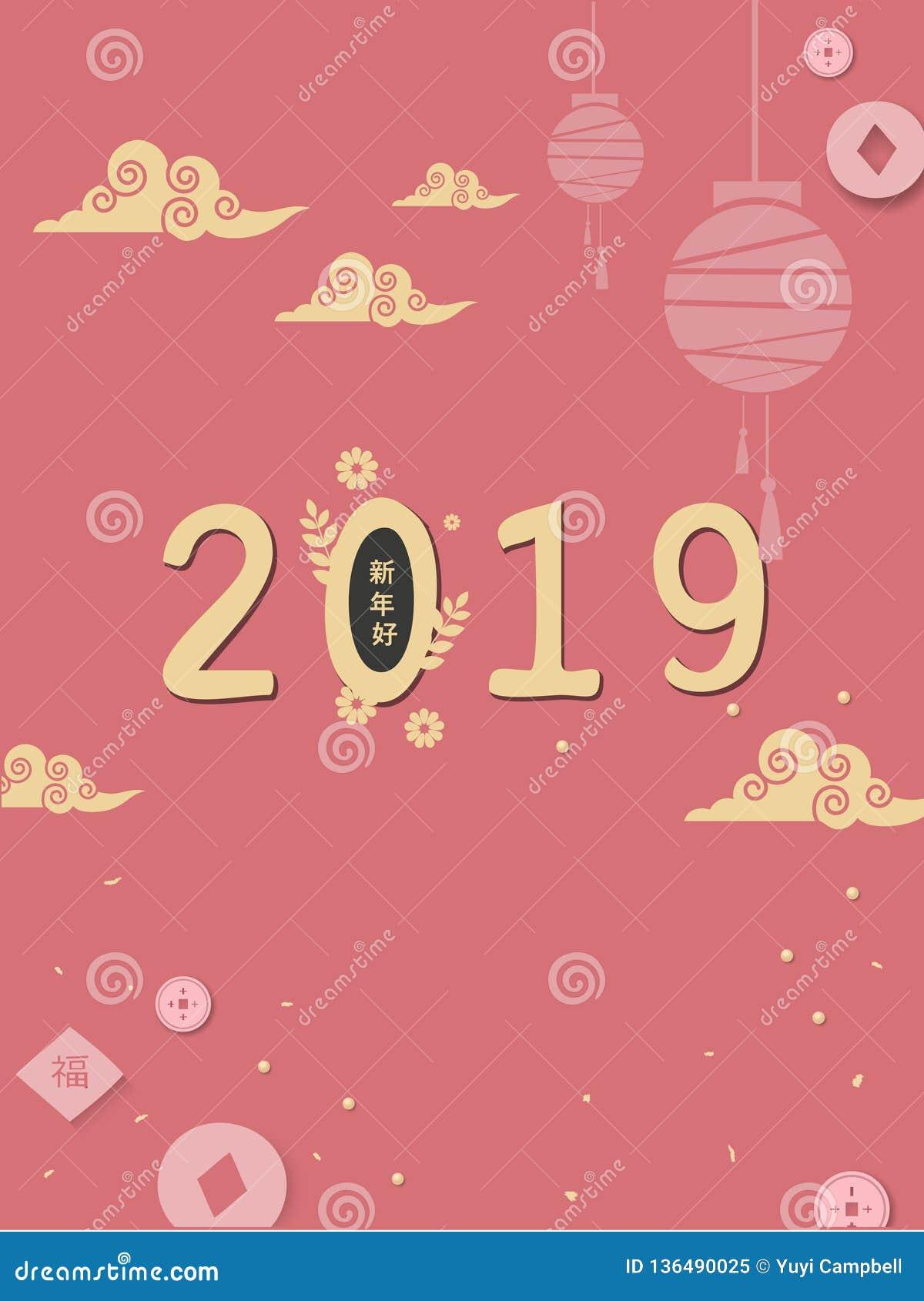 Conception chinoise de vecteur de la nouvelle année 2019 Les caractères chinois signifient la bonne année, riche, et la salutatio