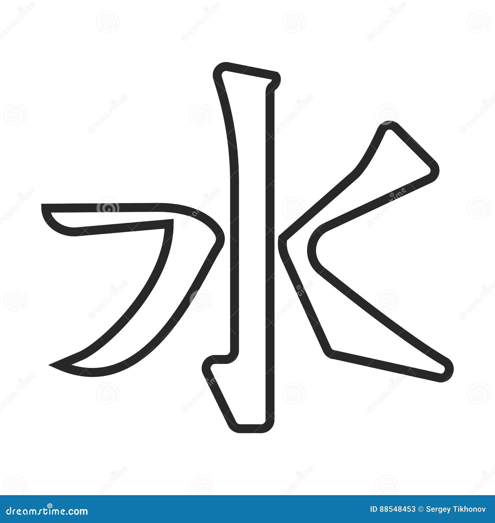 Confucianism symbol icon stock illustration illustration of black confucianism symbol icon biocorpaavc Images