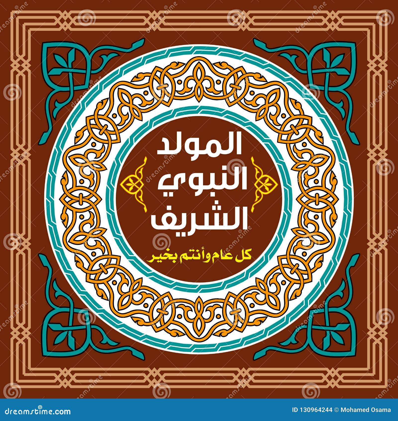 Congratulation Card of Islamic Mawlid Holiday, Saying Happy New