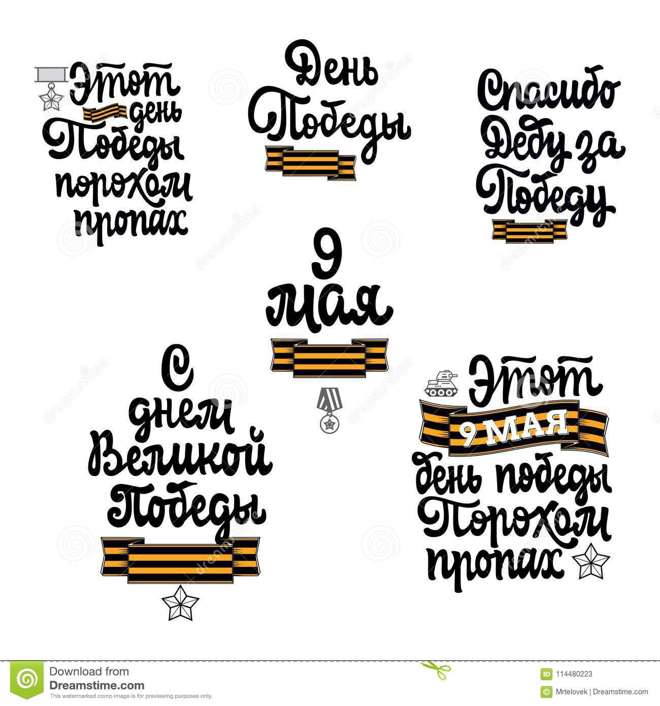 Congratulation May 9 In Russian Phrases On The Day Of The Great