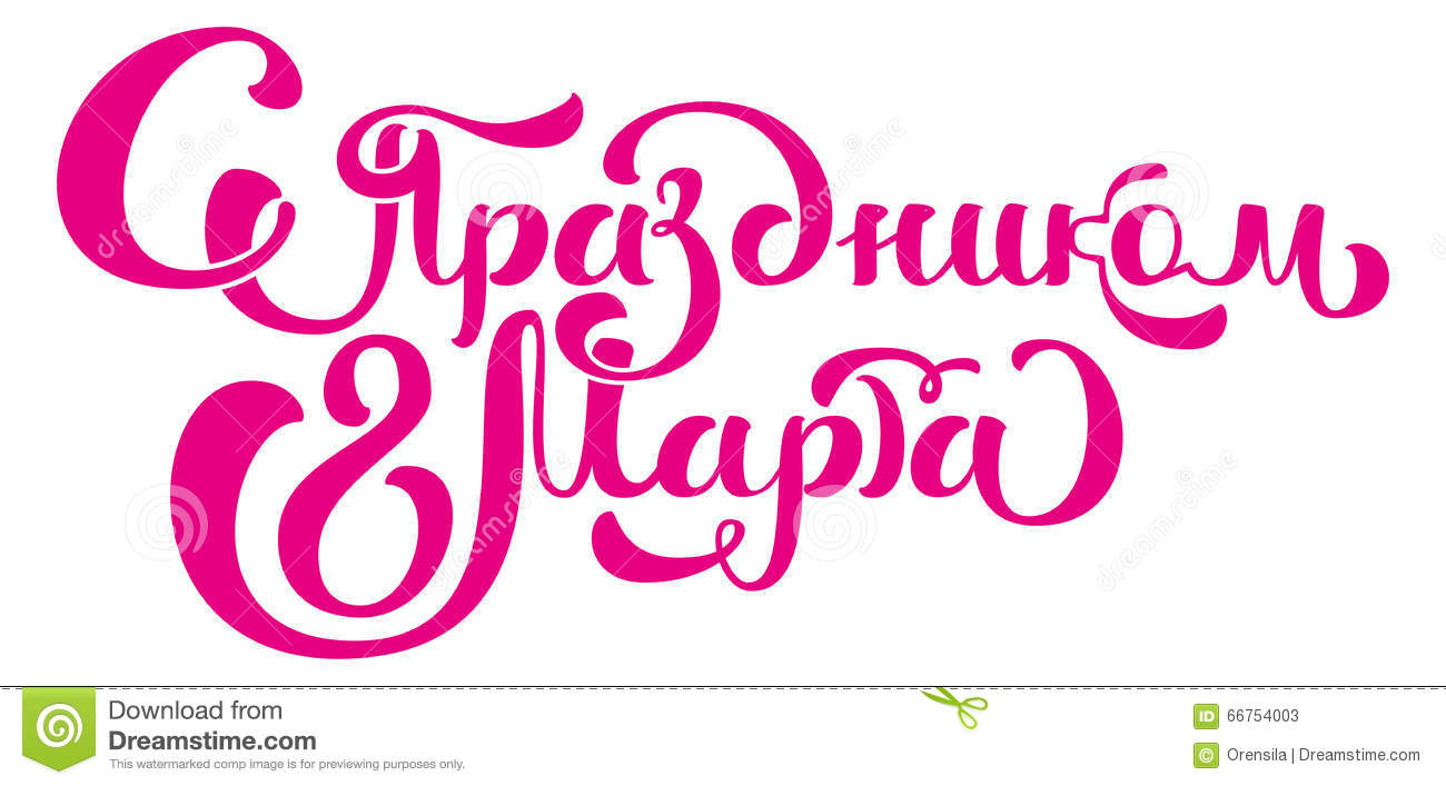 Congratulations on march 8 russian text lettering for greeting card russian text lettering for greeting card m4hsunfo