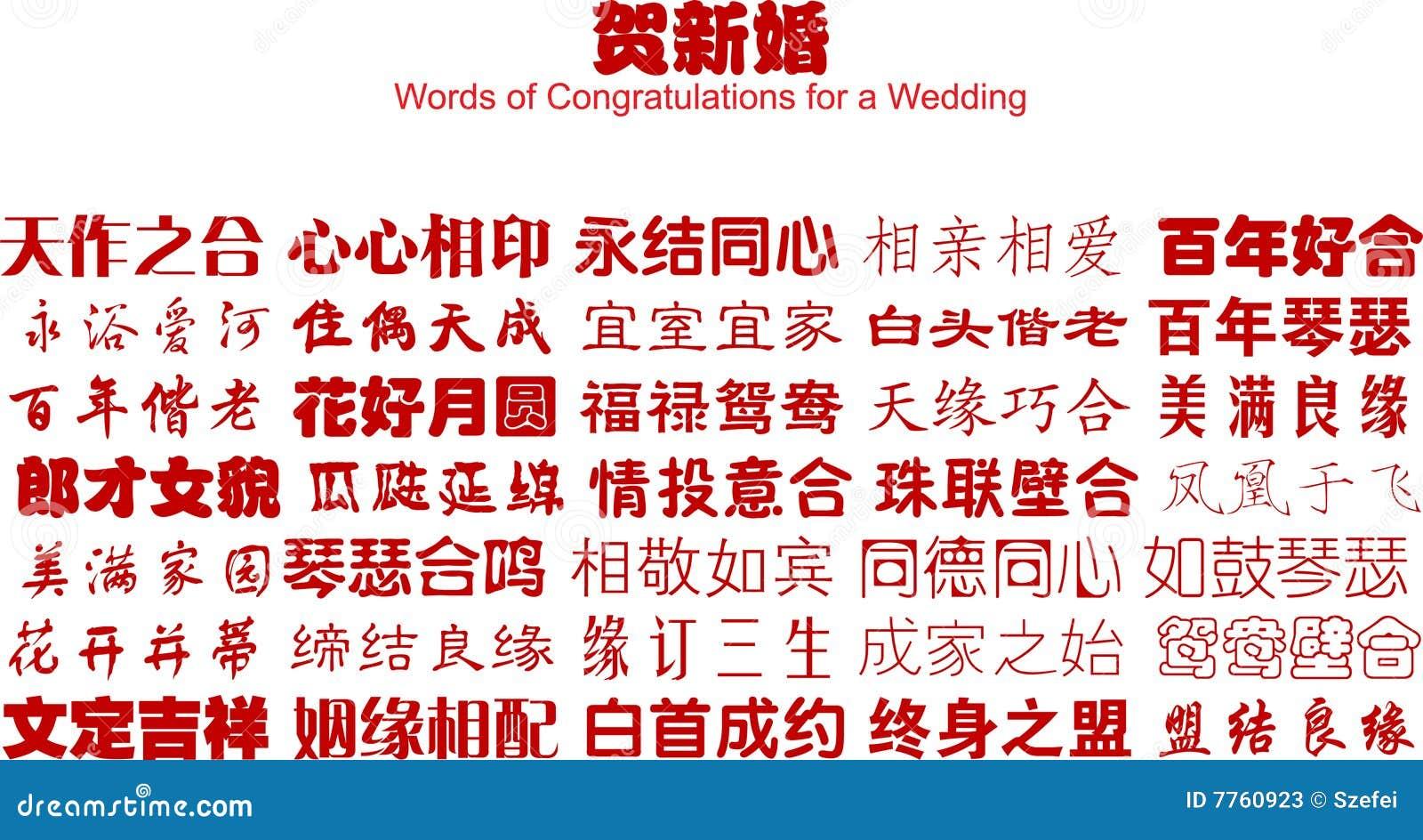 congratulations for a wedding stock photos