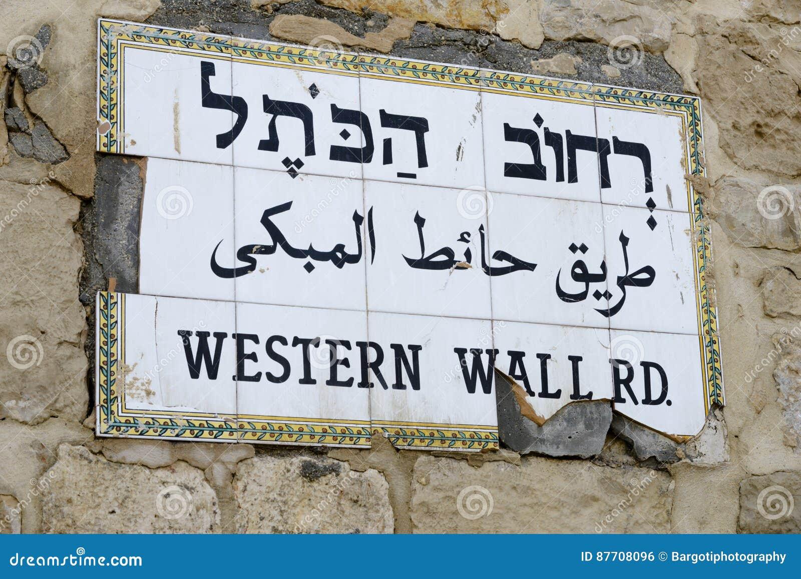 Connexion occidental Jérusalem de Wall Street