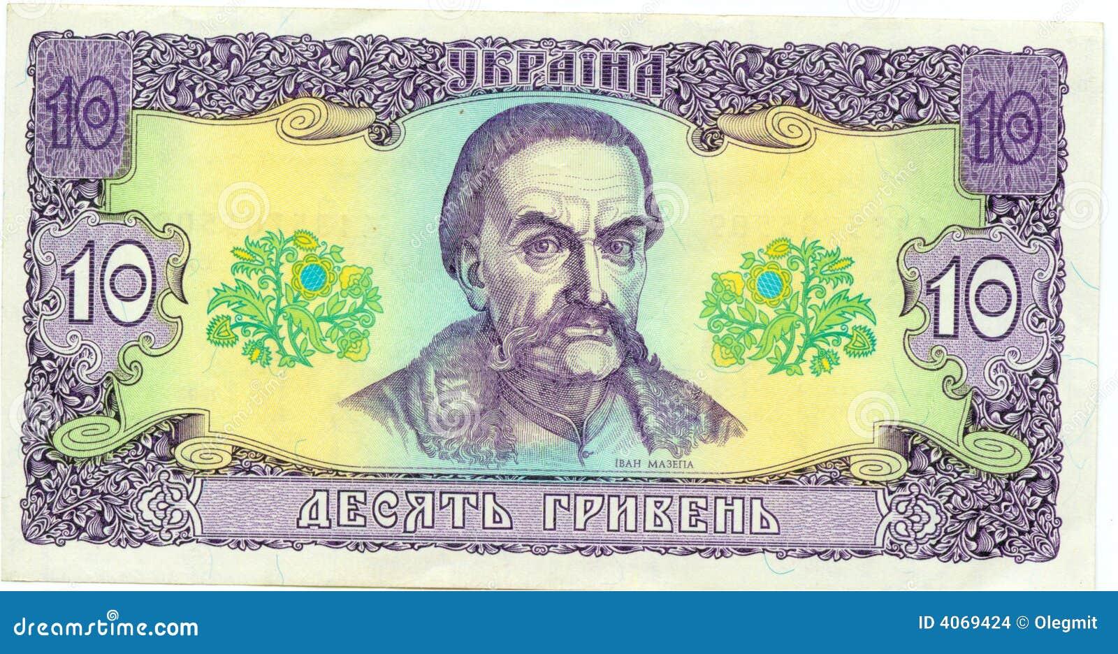 Conta do hryvnia 10 de Ucrânia, 1992