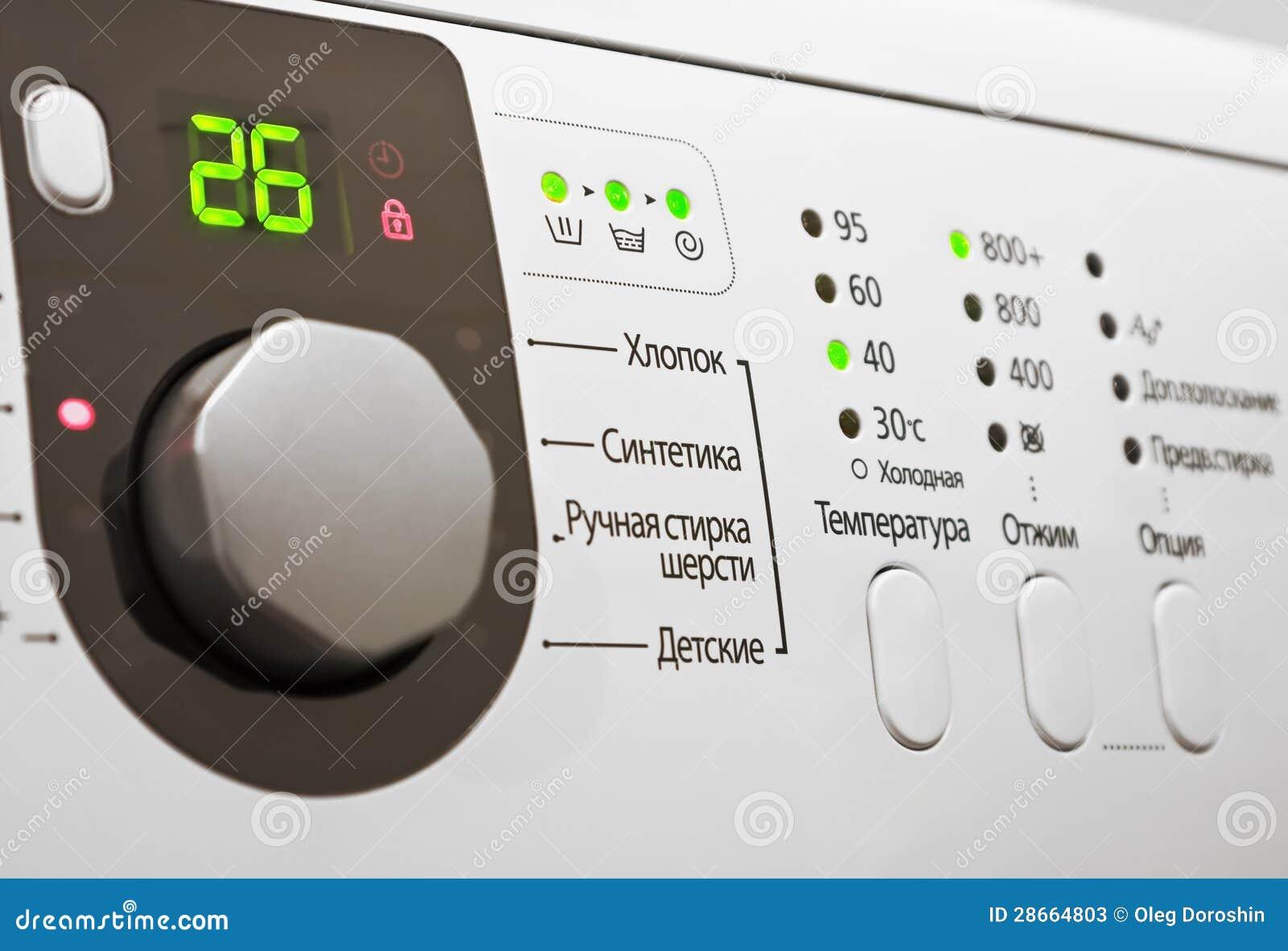 Washing Machine Controls : Control panel of white washing machine stock photos