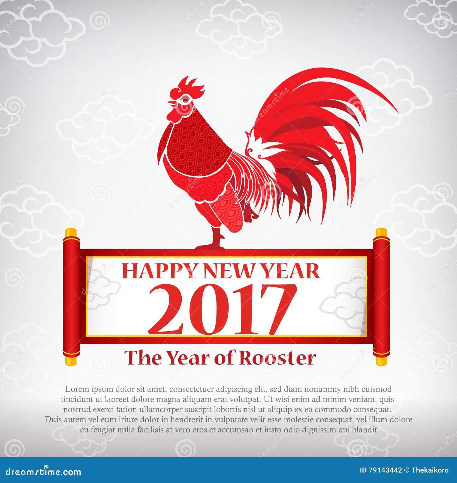 a8b5efde01b9 Coq de style d art de Chinoise de la bonne année 2017 pour la conception