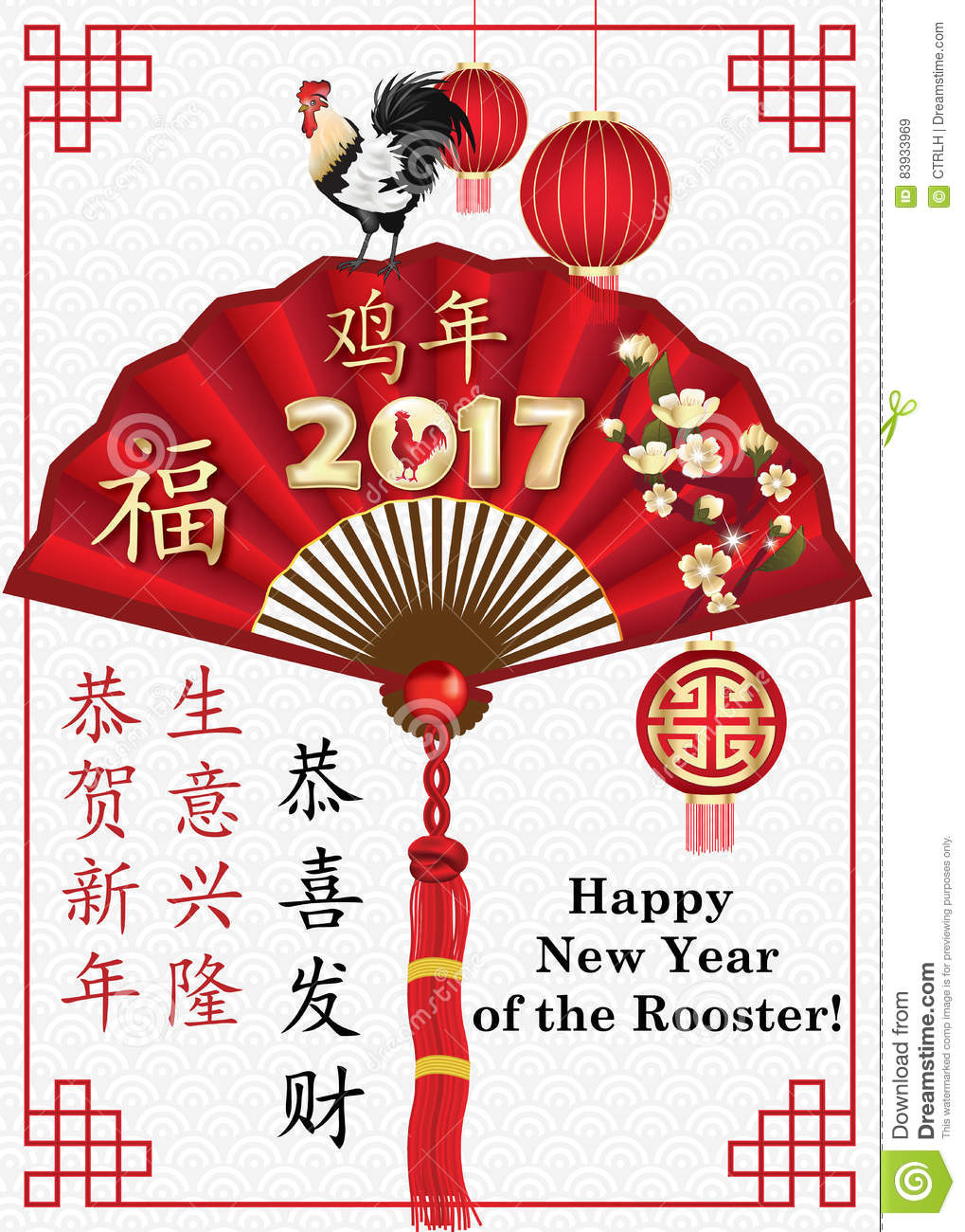 corporate chinese new year of rooster 2017 printable greeting card