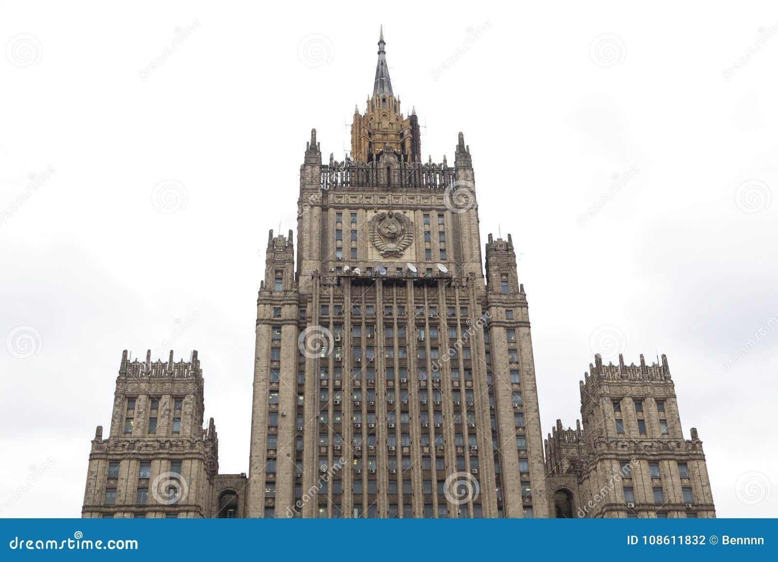 Costruzione di ministero degli affari esteri, Mosca, Russia