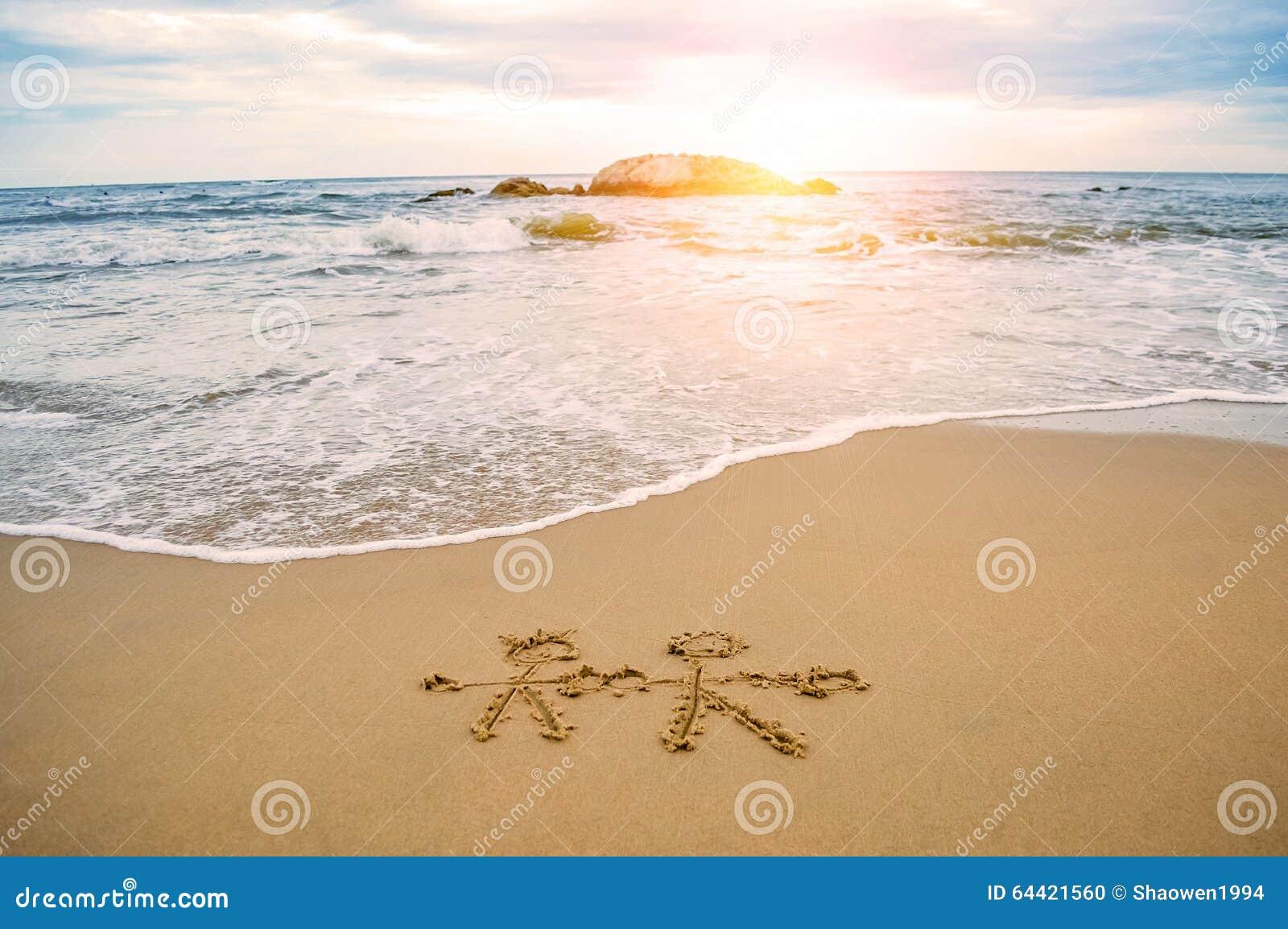 Couple Stick Figure On Beach Valentine Day Stock Photo Image Of