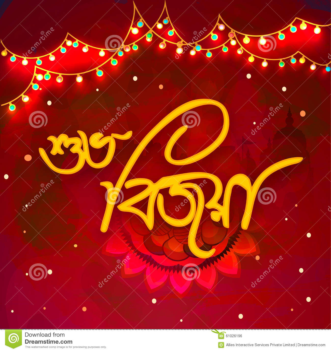 Creative bengali text for happy dussehra stock illustration creative bengali text for happy dussehra kristyandbryce Images