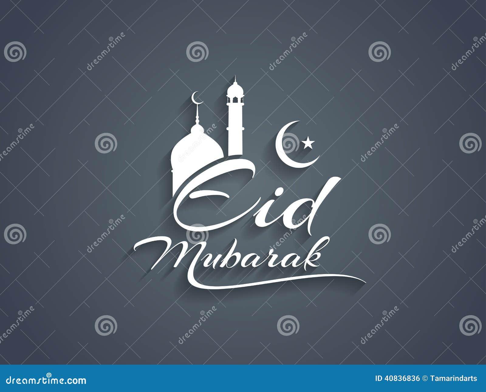 Islam Fasting Creative Eid Mubarak T...