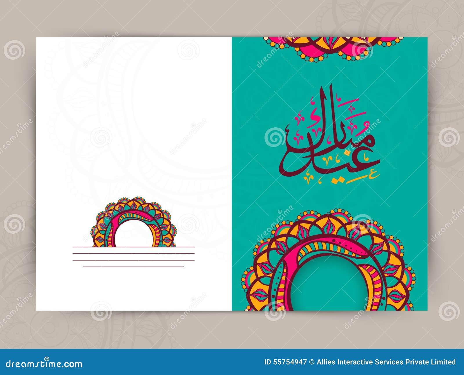 Creative greeting card for eid mubarak celebration stock download comp m4hsunfo