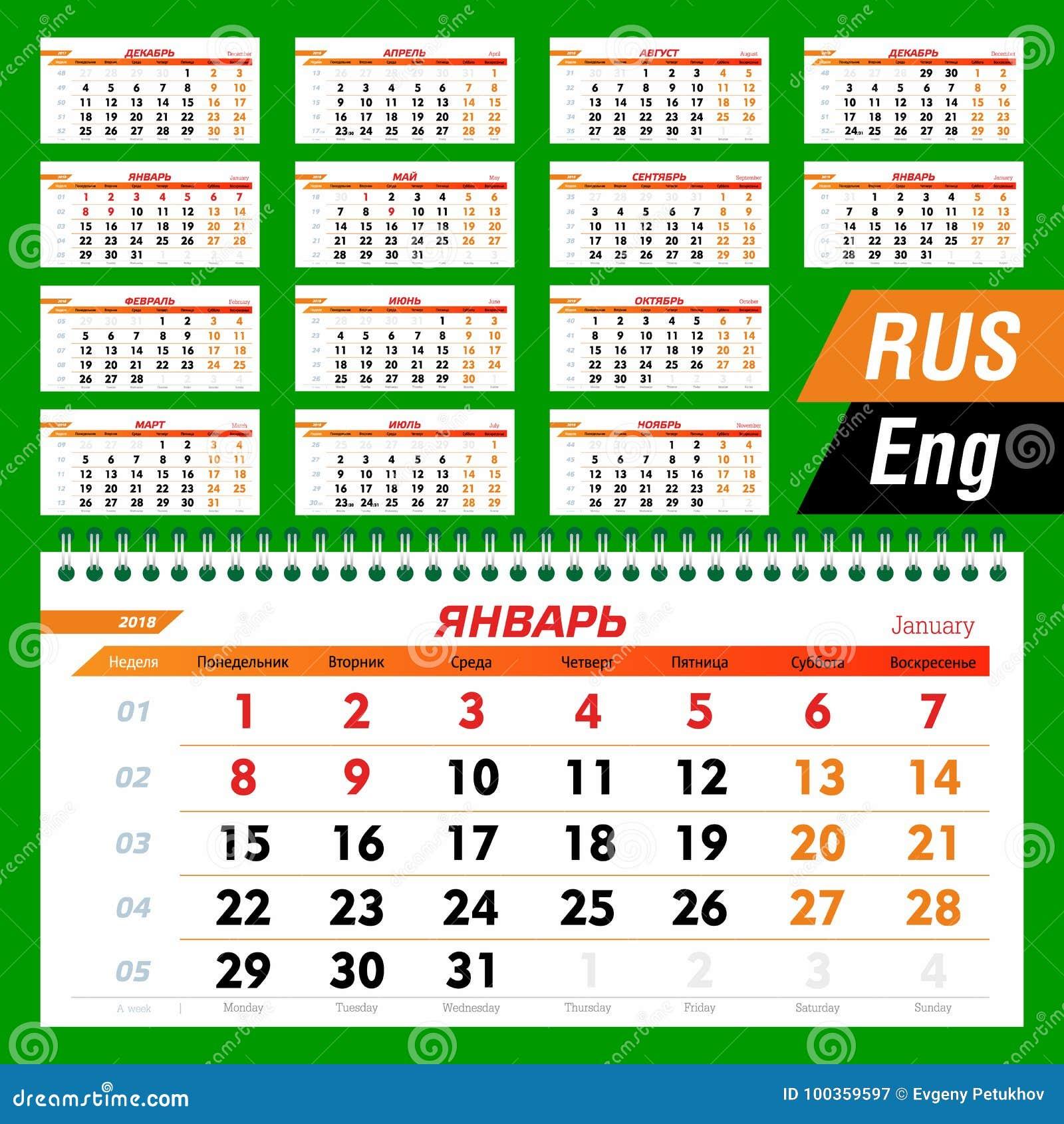 Cuarto Del Calendario Para 2018 Calendario De Pared, Inglés Y Ruso ...