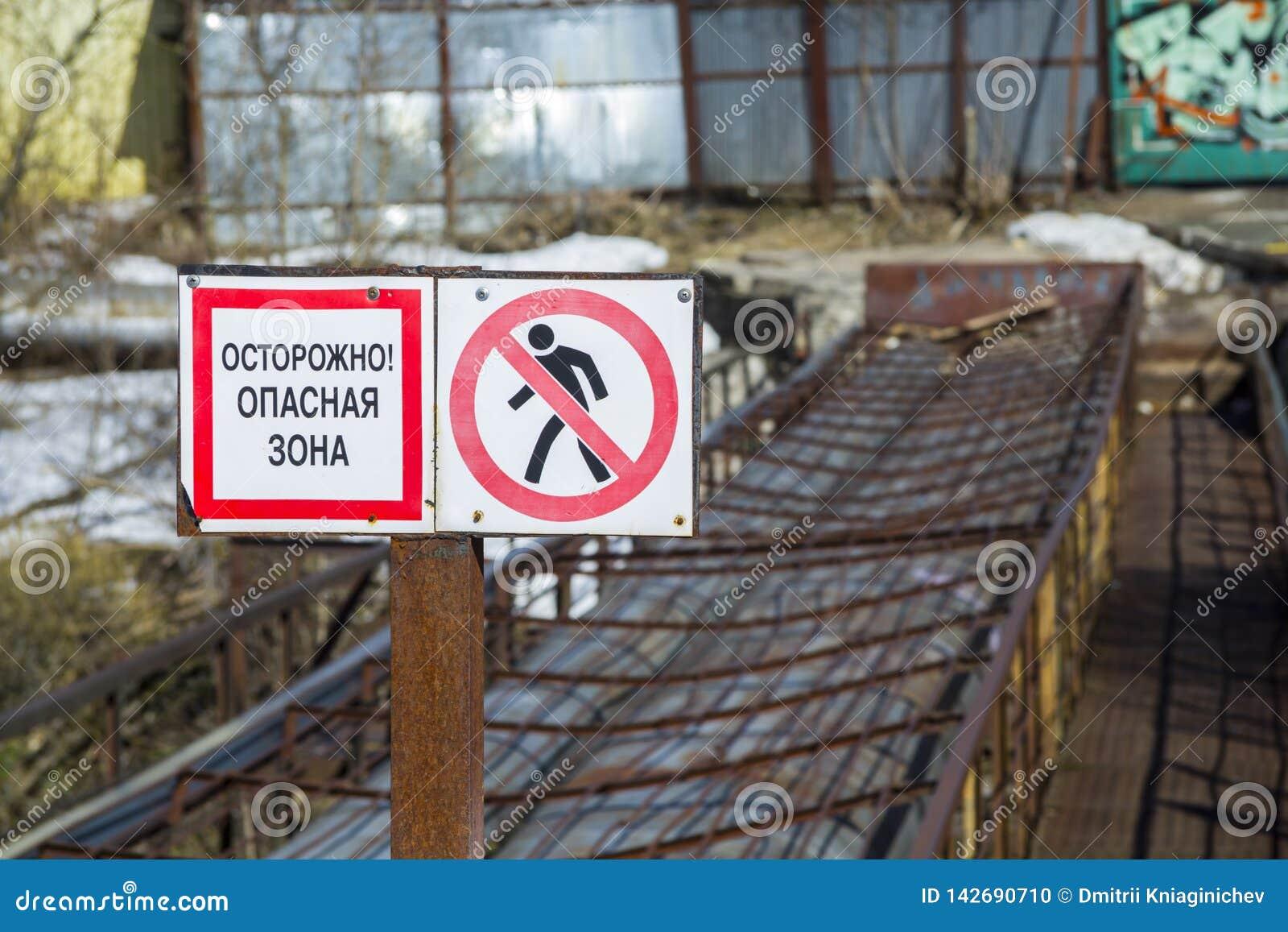 Cuidado do sinal de aviso ' zona de perigo 'no russo Ponte da emergência no fundo Fim-acima-imagem