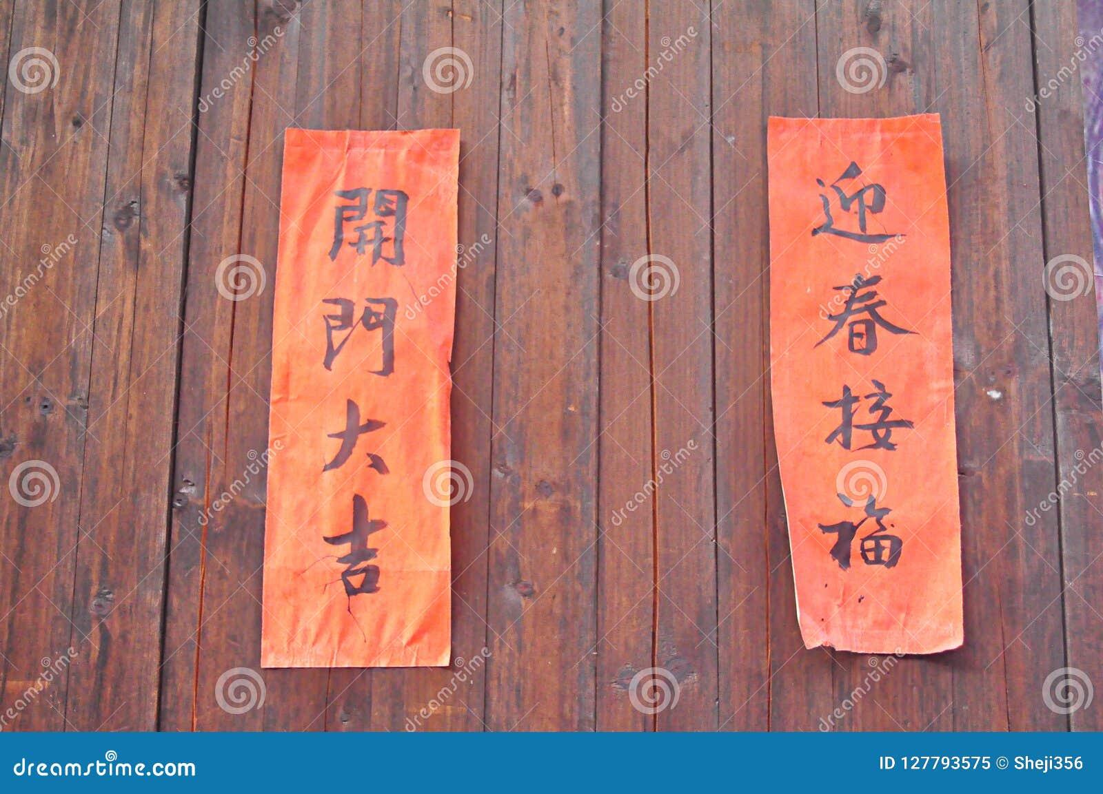 Cultura tradizionale cinese, distici cinesi del nuovo anno, scrittura cinese della spazzola