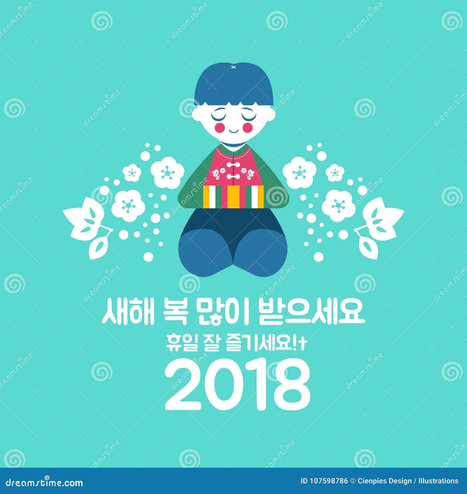 Curvatura del ragazzo per un nuovo anno coreano felice 2018