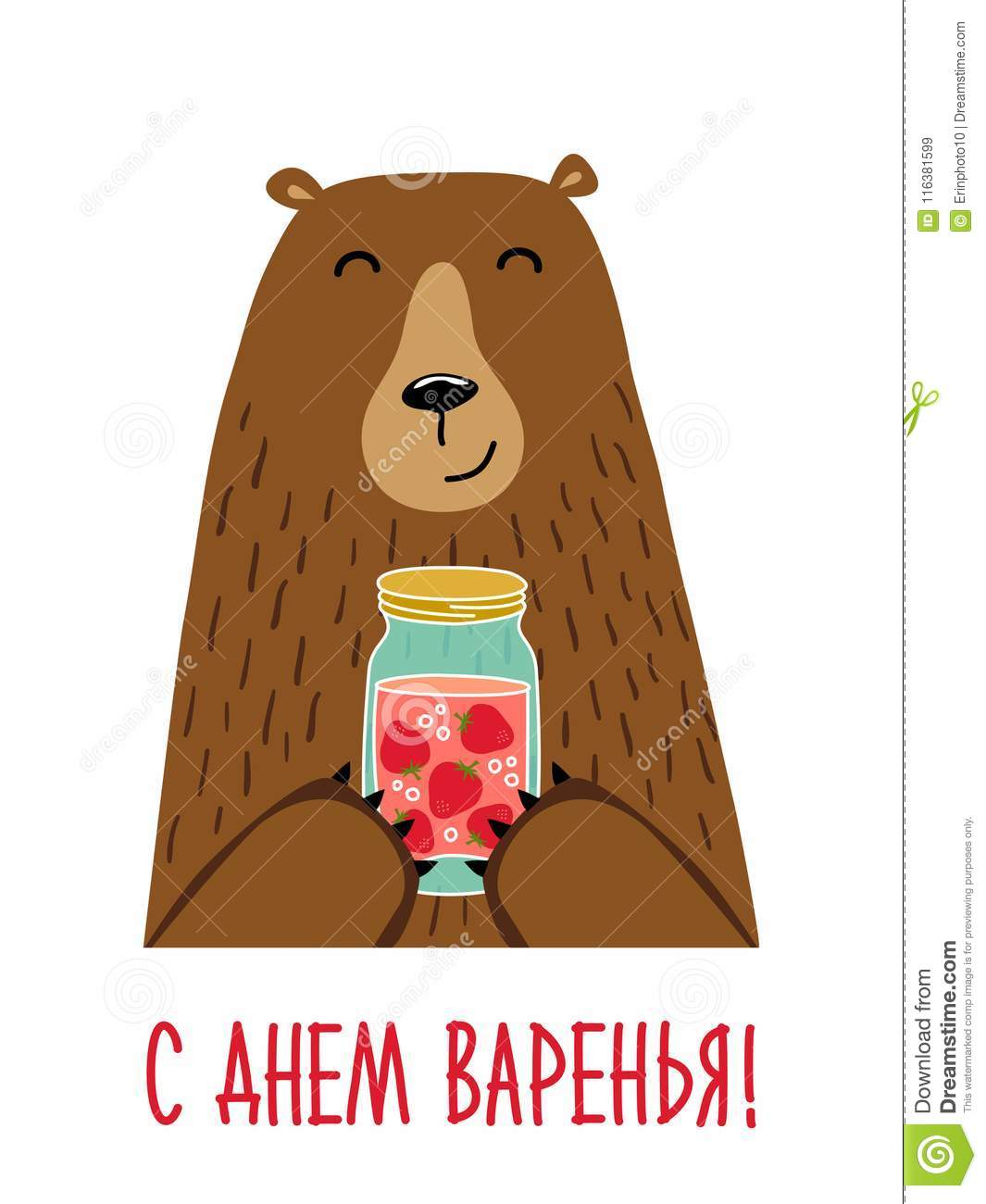 Cute Birthday Greeting Card With Funny Cartoon Character Of Hand Drawn Bear And Text In Russian Language