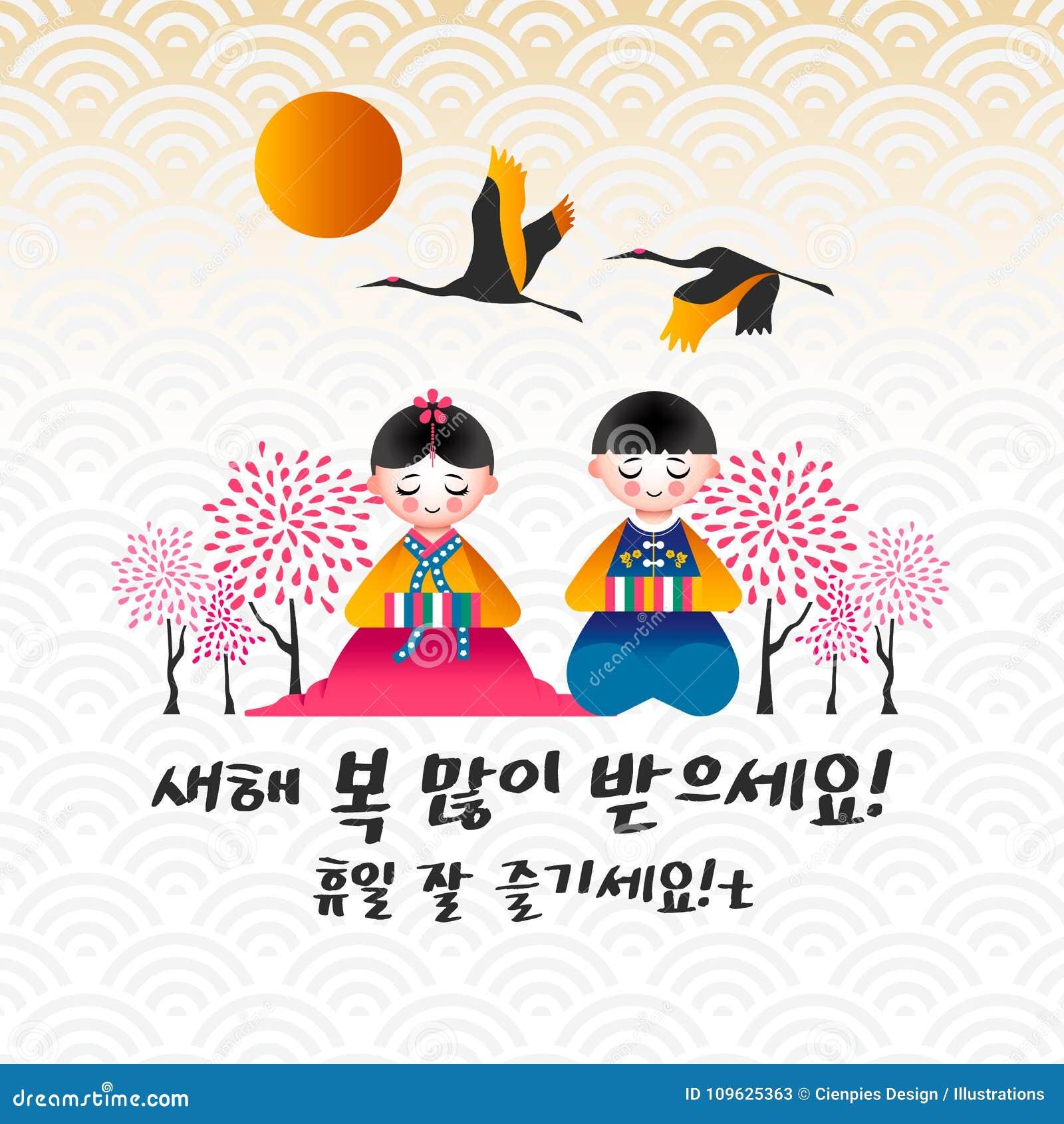 Cute Children Wishing Happy Korean New Year 2018 Stock Vector ...
