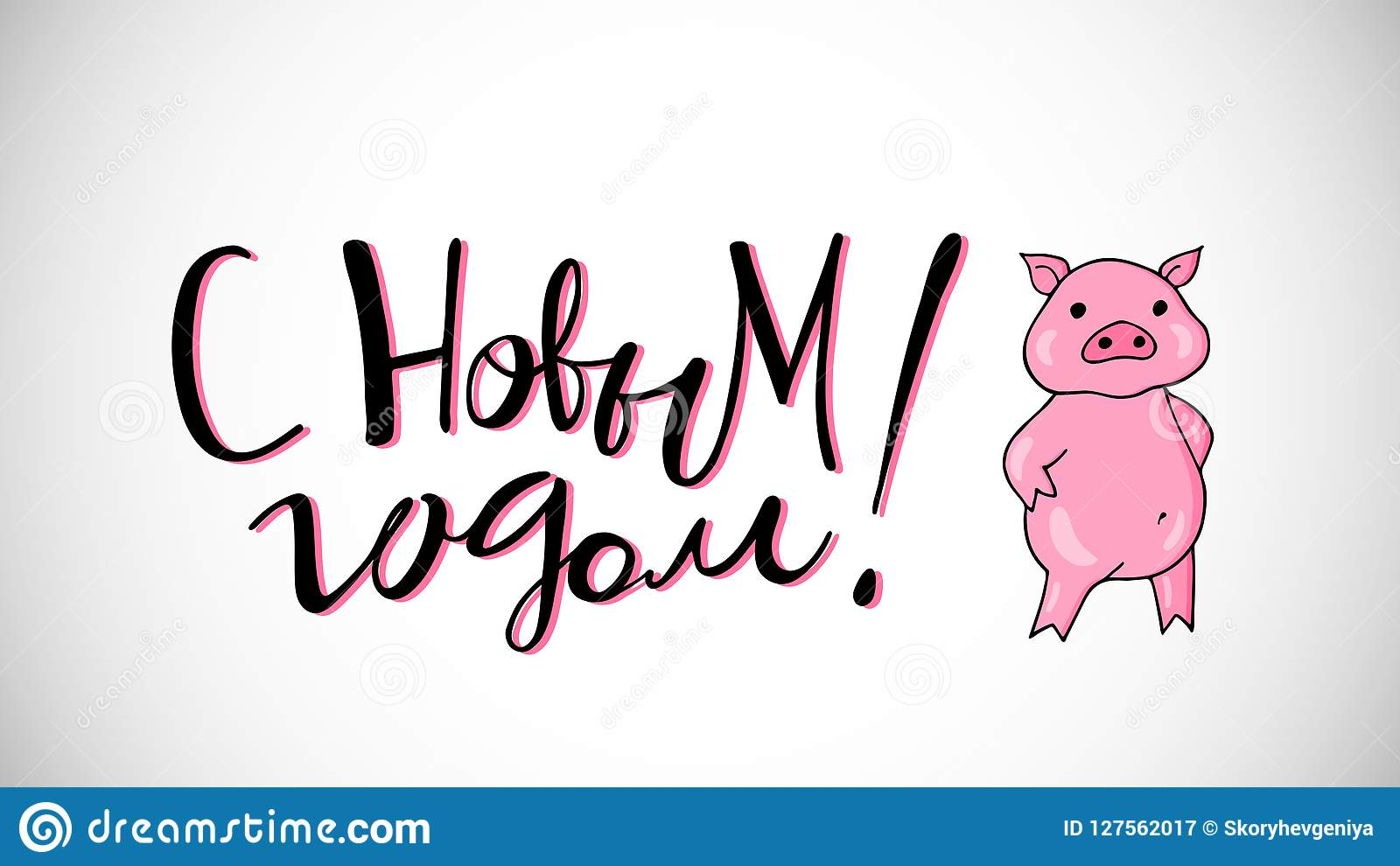 Cute Pig Funny Vector And Happy New Year Russian Stock Illustration ...