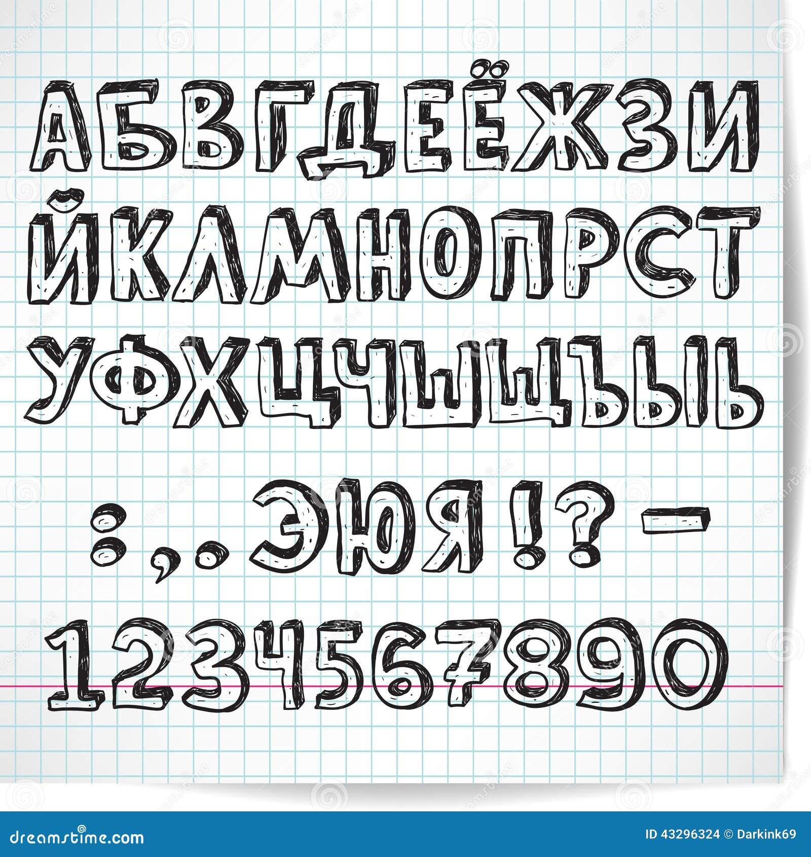 Cyrillic Alphabet Decorative Font On A Background Of Checkered Stock Illustration - Image 43296324