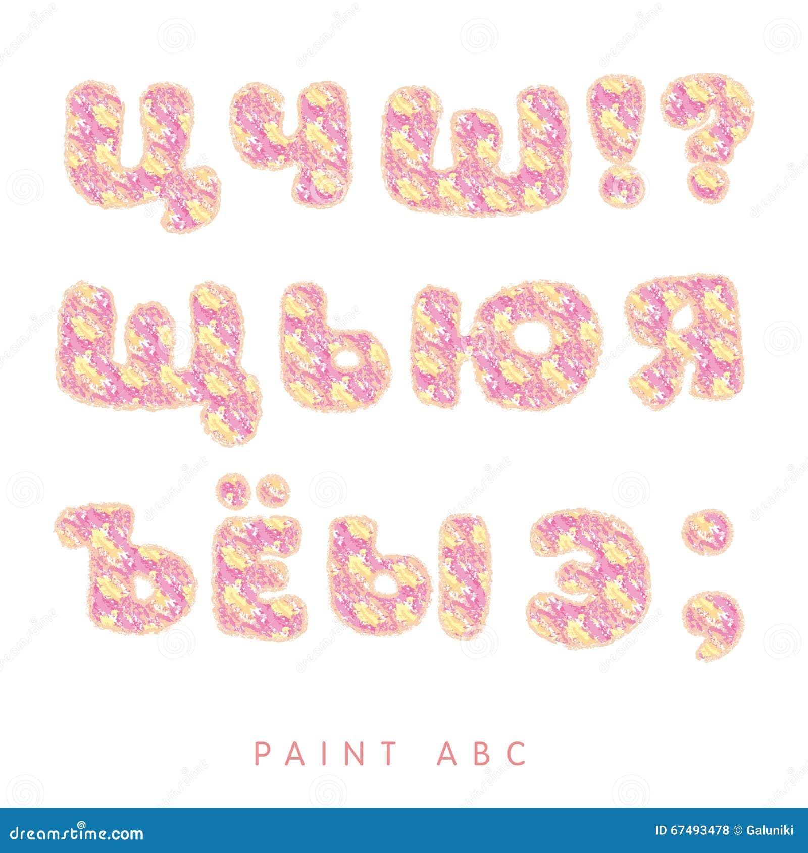 Cyrillic alphabet letters. stock vector. Illustration of awkward ...