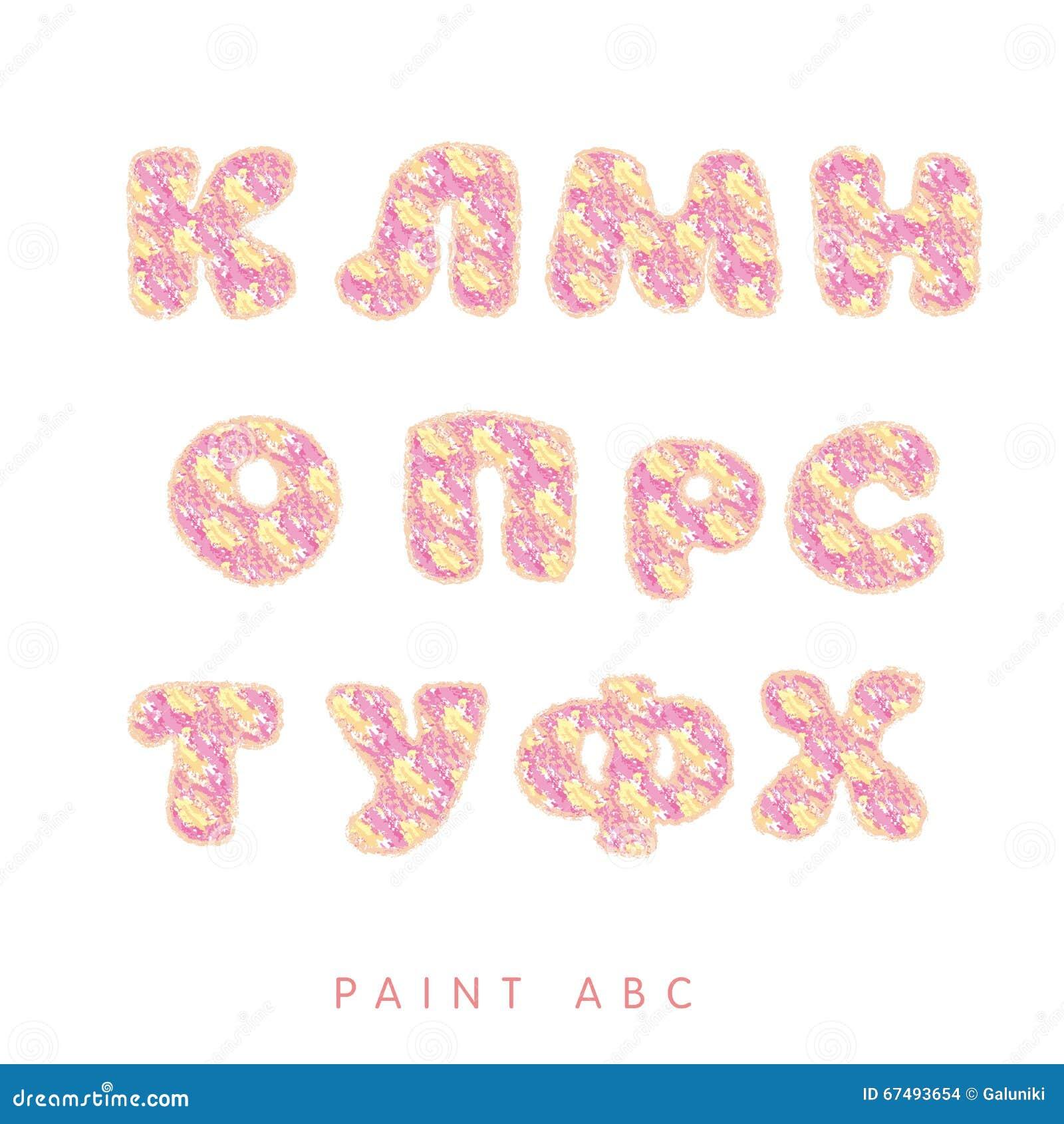 Cyrillic alphabet letters. stock vector. Illustration of pastel ...