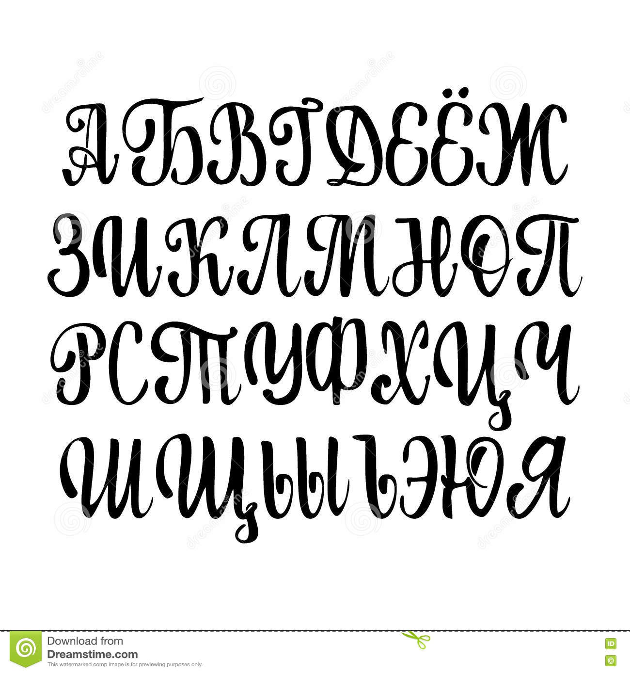 Cyrillic Alphabet On The Basis Of Handwriting Calligraphy Modern Cursive Script Brush