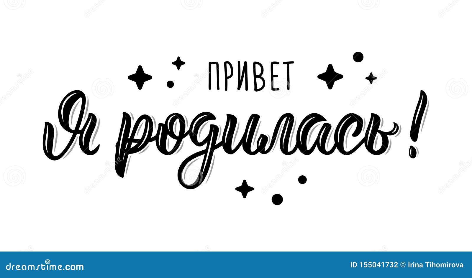 Cześć byłem urodzony, dziewczynka Rosyjska handlettering wycena, sztuka druk dla kartek z pozdrowieniami Cyrillic kaligraficzna o