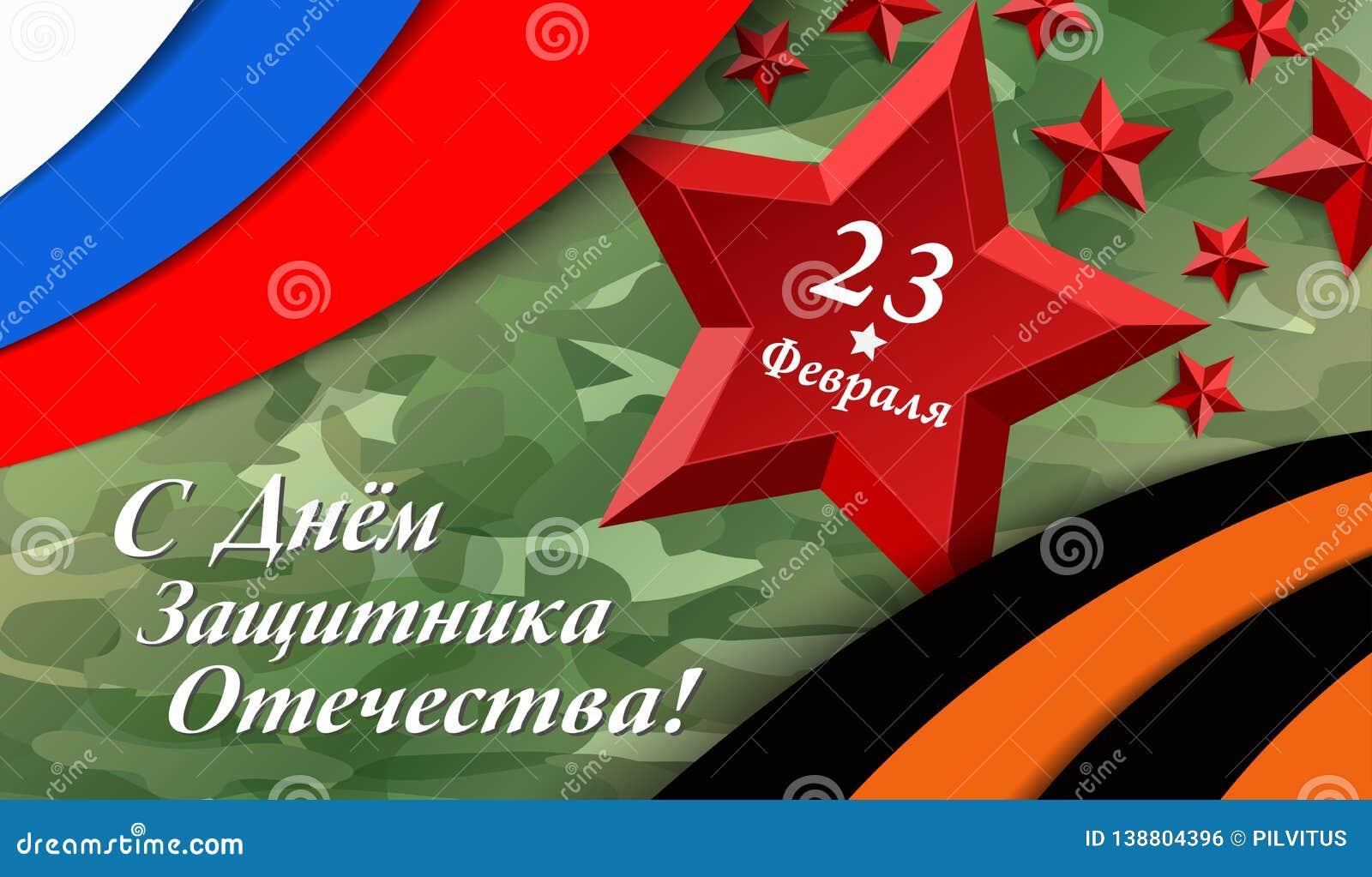 Défenseur du jour de patrie Vacances nationales russes le 23 février Militaires patriotes de célébration en Russie