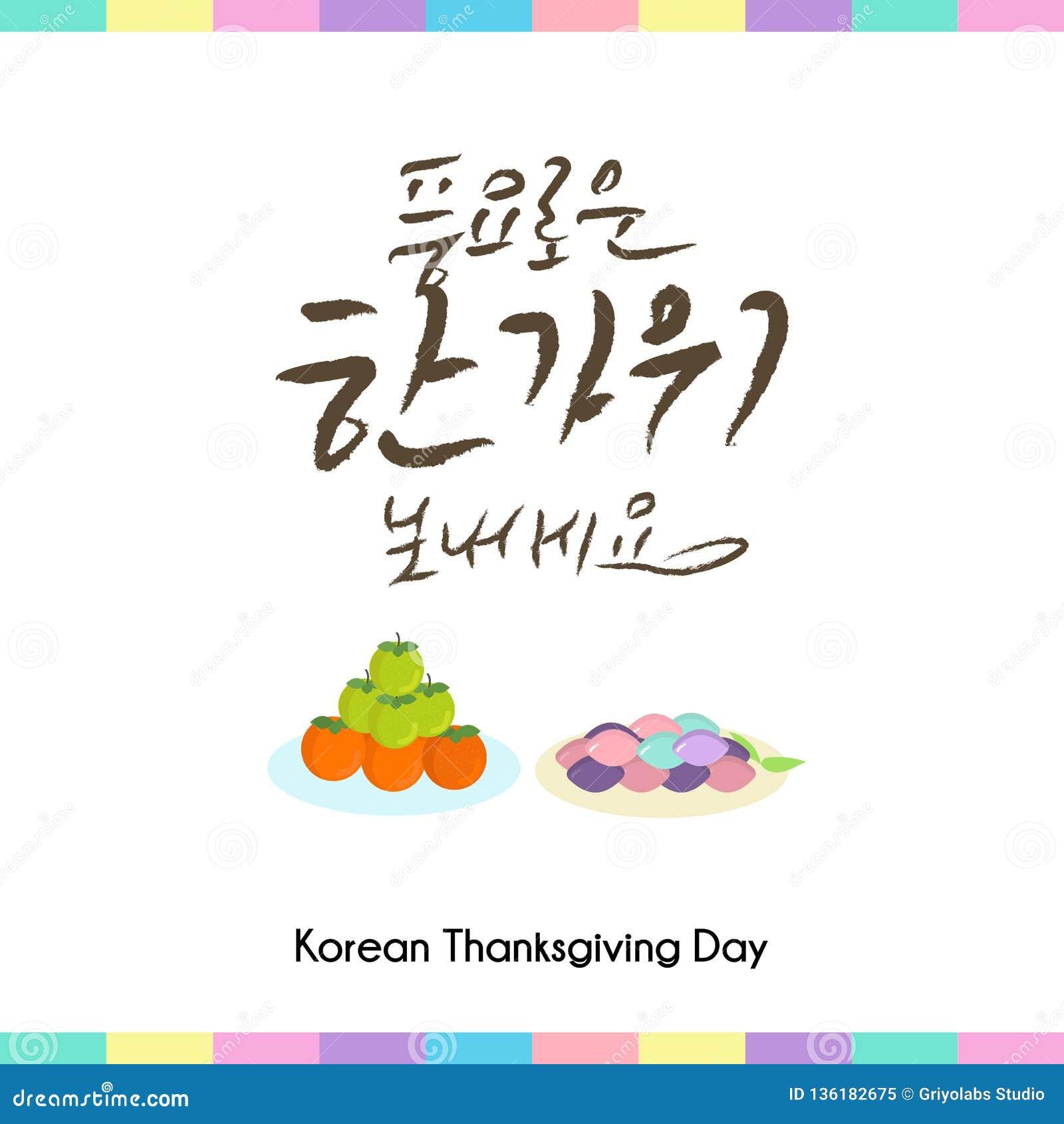 Día coreano de la acción de gracias