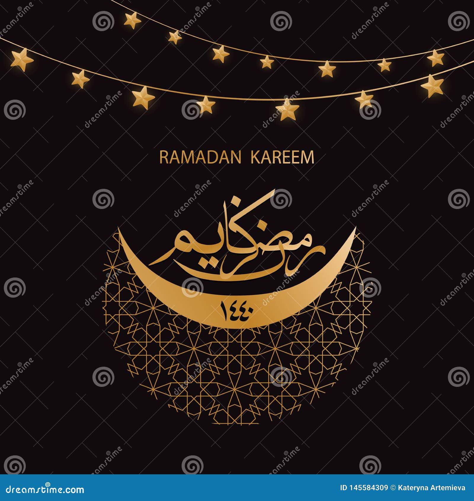 Día de fiesta islámico Ramadan Kareem