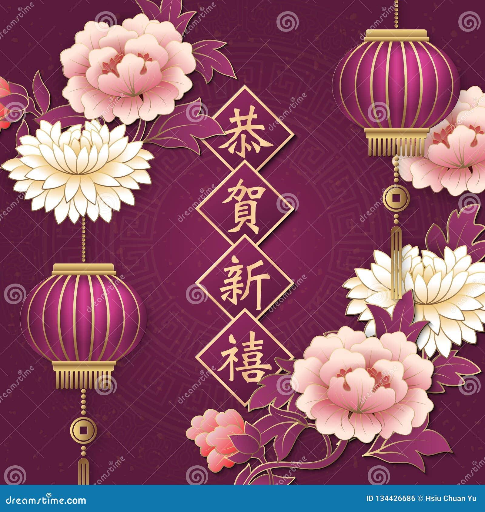 Dístico feliz da lanterna roxa cor-de-rosa chinesa e da mola da flor da peônia do relevo elegante retro do ano novo