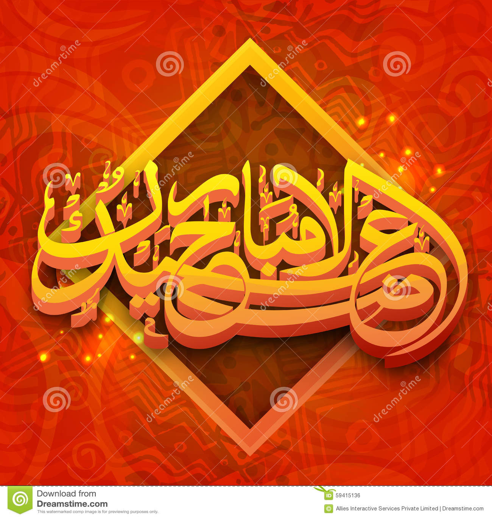 3d Arabic Calligraphy For Eid Al Adha Stock Illustration