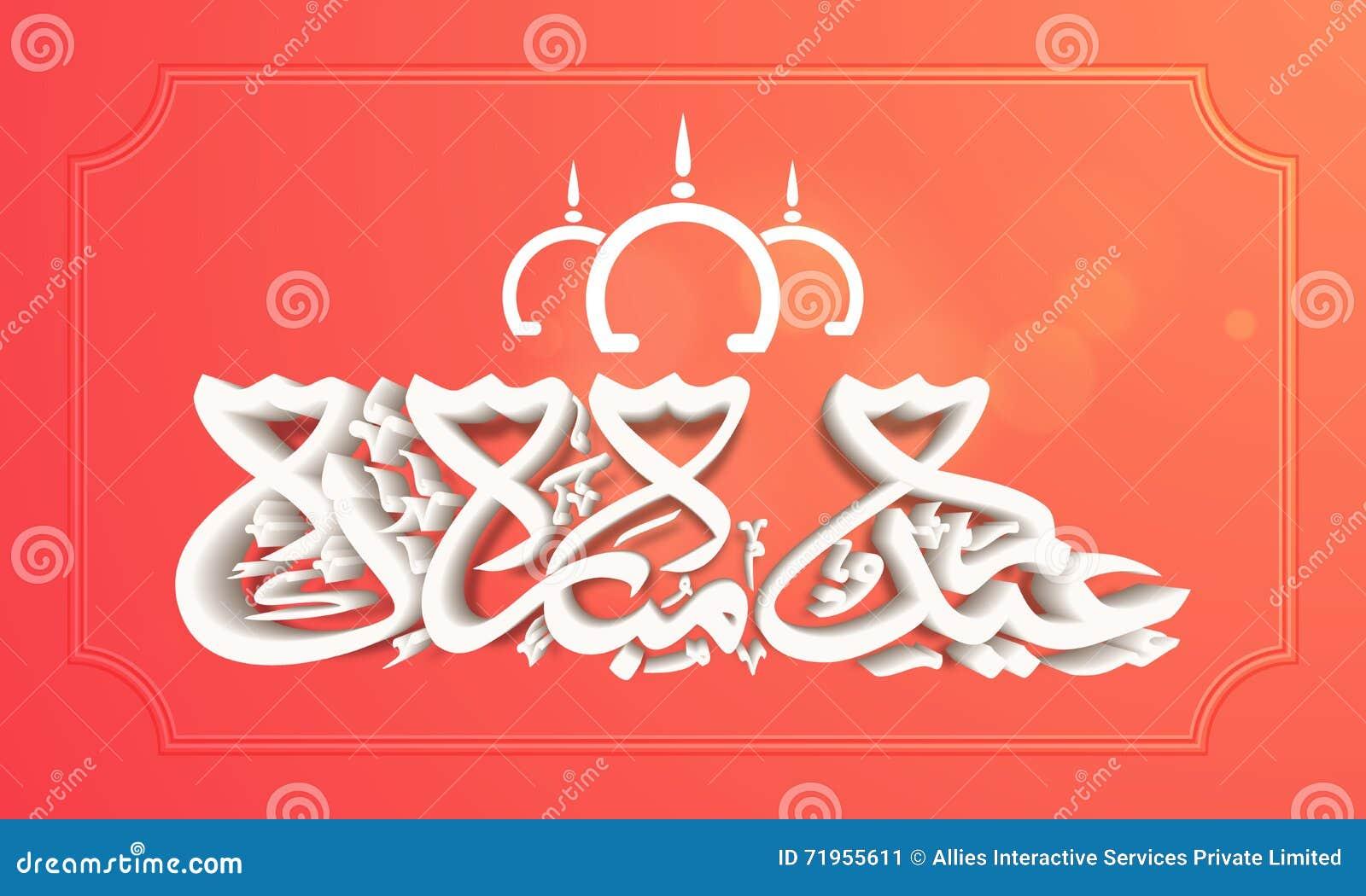 3d Arabic Islamic Calligraphy For Eid Celebration Stock