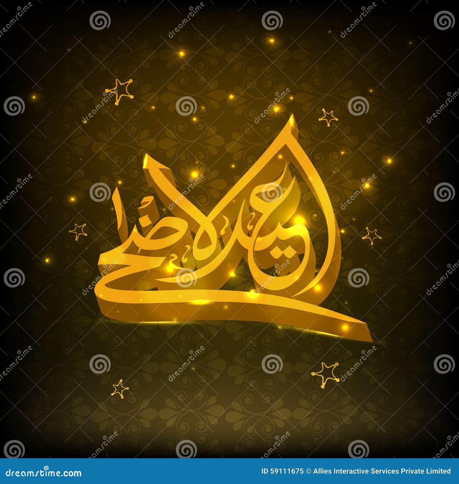 3D Eid AlAdha庆祝的阿拉伯书法文本