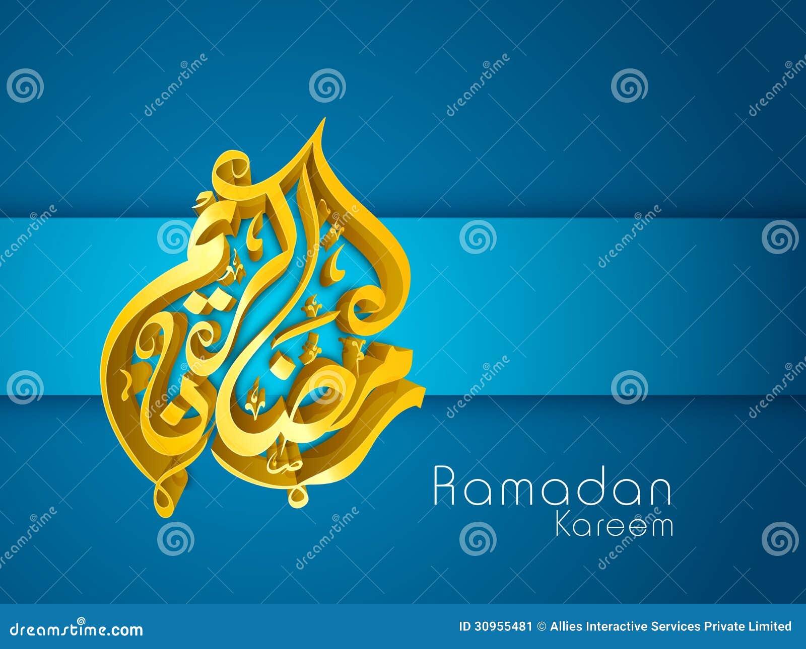 ... for islam ramadan ...