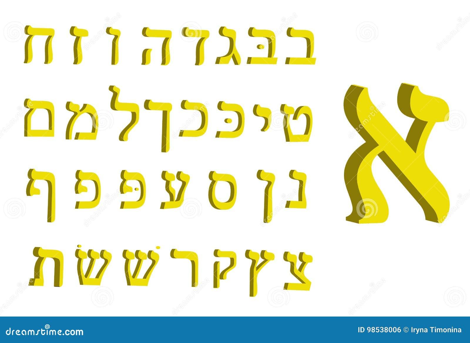 3d letter hebrew yellow font hebrew letters hebrew alphabet vector illustration